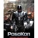 Робокоп- Robocop