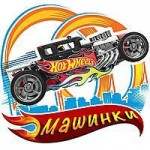Машинки Хот Вилс Hot Wheels
