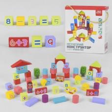 Игровой развивающий набор Городок: Деревянные кубики в ведре с крышкой-сортером и 53 деревянными фигурами