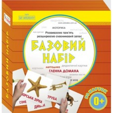 Развивающие Карточки по методике Домана Базовый набор на украинском языке - 90 шт. для развития малышей с 0 мес.