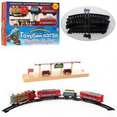 Детская Железная Дорога Голубой вагон с локомотивом и вагонами, перрон, свет прожектора, дым, звуковые эффекты