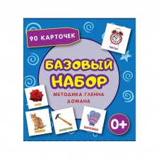 Развивающие Карточки по методике Домана Базовый набор на русском языке - 90 шт. для развития детей с 6 мес.