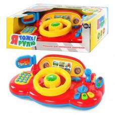 Детский Развивающий Автотренажер для детей Я тоже рулю, свет. и звук. эффекты, зеркальце, светофор арт. 7318