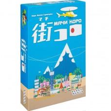 Настольная Развивающая карточная стратегическая игра для 2-5 игроков Мачи коро - Machi koro с кубиками и фишками