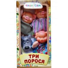 Игровой Набор из 4 кукол-перчаток для домашнего Кукольного театра - Три поросенка для детей и взрослых арт. 066