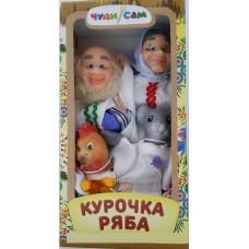 Игровой Набор кукол-перчаток для домашнего Кукольного театра - сказка Курочка Ряба для детей и взрослых арт. 067