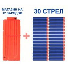 Игровой набор для мальчиков: Полупрозрачный Магазин для бластеров Нерф на 12 зарядов и 30 стрел - Nerf N-Strike