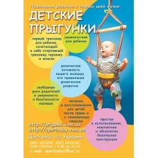 Детские Прыгунки Тарзанка Качели с креплением, из эко-материалов, для детей до 1,5 лет, высота 180-260 см 47951-19 ks-Прыгунки (0,5-1,5)