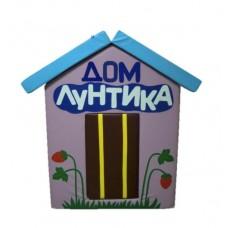 Мягкий игровой объемный Домик Лунтик с аппликациями разборный из матов для дома, детского сада 100х100х140 см