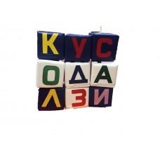 Набор дидактических развивающих мягкий игровых модулей 24 кубика для детей от 1 года Азбука разноцветная 20 см